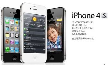 iphone4s-thumb-450x273-2664.jpg
